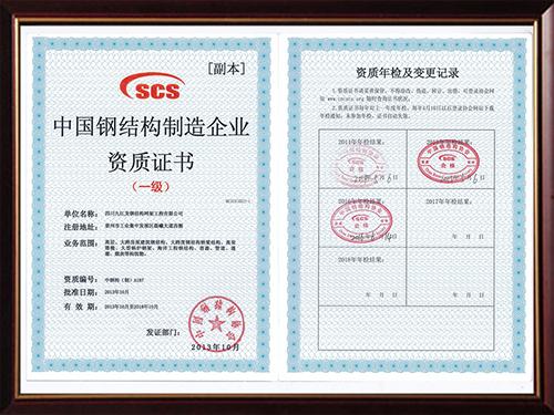 制造证书副本1.jpg